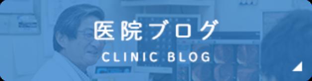 Clinic blog