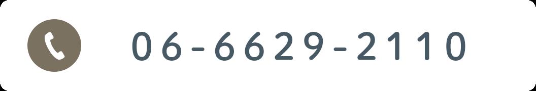 06-6629-2110